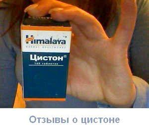 Чи допомагає Цистон при болях в нирках